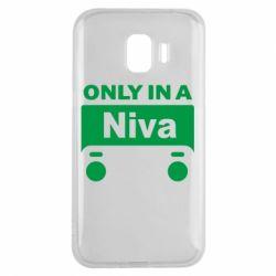 Чехол для Samsung J2 2018 Only Niva