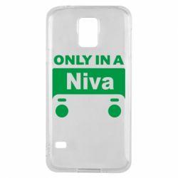 Чехол для Samsung S5 Only Niva