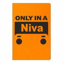 Блокнот А5 Only Niva