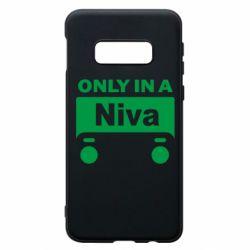Чехол для Samsung S10e Only Niva