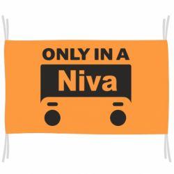 Флаг Only Niva