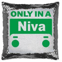 Подушка-хамелеон Only Niva