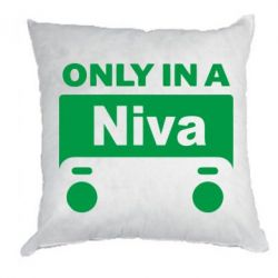 Подушка Only Niva - FatLine