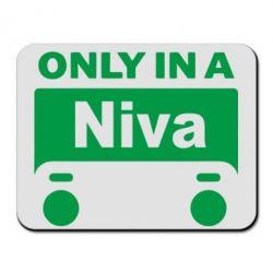 Коврик для мыши Only Niva - FatLine