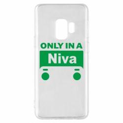 Чехол для Samsung S9 Only Niva