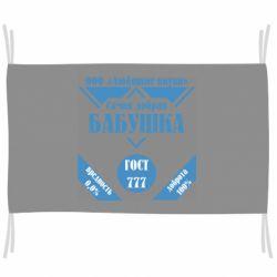 Прапор ТОВ люблячі онуки