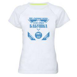 Жіноча спортивна футболка ТОВ люблячі онуки