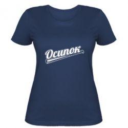 Женская футболка Осипок