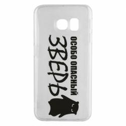 Чехол для Samsung S6 EDGE Особо опасный зверь