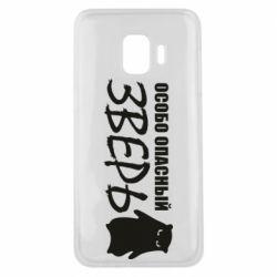 Чехол для Samsung J2 Core Особо опасный зверь