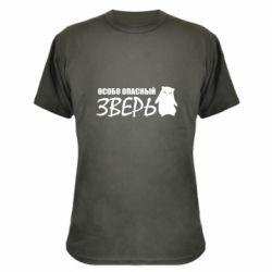 Камуфляжная футболка Особо опасный зверь
