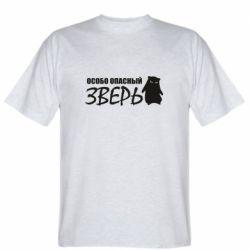 Мужская футболка Особо опасный зверь