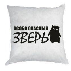 Подушка Особо опасный зверь