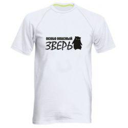 Мужская спортивная футболка Особо опасный зверь