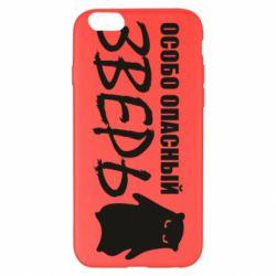 Чехол для iPhone 6 Plus/6S Plus Особо опасный зверь