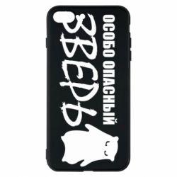 Чехол для iPhone 7 Plus Особо опасный зверь