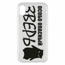 Чехол для iPhone X/Xs Особо опасный зверь