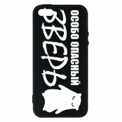 Чехол для iPhone5/5S/SE Особо опасный зверь