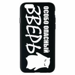 Чехол для iPhone 6/6S Особо опасный зверь