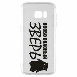 Чехол для Samsung S7 EDGE Особо опасный зверь