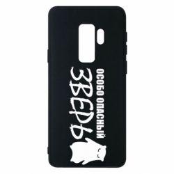 Чехол для Samsung S9+ Особо опасный зверь