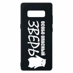 Чехол для Samsung Note 8 Особо опасный зверь