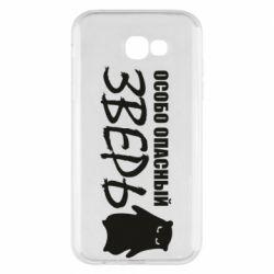 Чехол для Samsung A7 2017 Особо опасный зверь