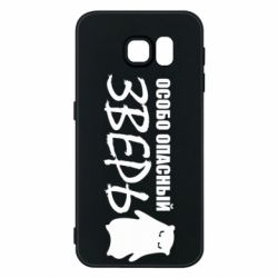 Чехол для Samsung S6 Особо опасный зверь