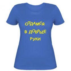 Женская футболка Отдамся в добрые руки - FatLine
