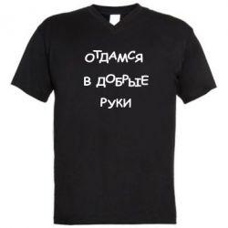 Мужская футболка  с V-образным вырезом Отдамся в добрые руки - FatLine