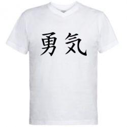 Мужская футболка  с V-образным вырезом Отвага - FatLine
