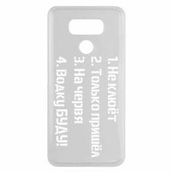 Чехол для LG G6 Ответы рыбака - FatLine