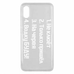 Чехол для Xiaomi Mi8 Pro Ответы рыбака - FatLine