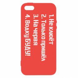 Чехол для iPhone5/5S/SE Ответы рыбака - FatLine