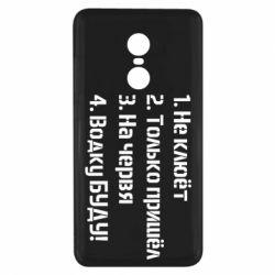 Чехол для Xiaomi Redmi Note 4x Ответы рыбака - FatLine
