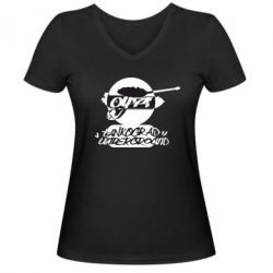 Женская футболка с V-образным вырезом ОУ-74 Танкоград - FatLine