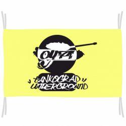 Прапор ОУ-74 Танкоград