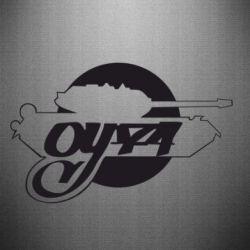 Наклейка Оу-74 Tankograd - FatLine