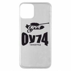 Чохол для iPhone 11 Оу-74