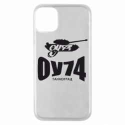 Чохол для iPhone 11 Pro Оу-74