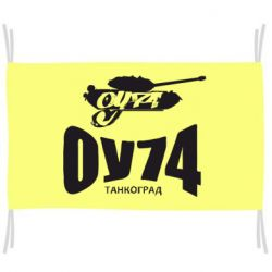 Прапор Оу-74