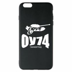 Чохол для iPhone 6 Plus/6S Plus Оу-74