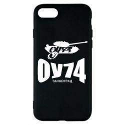 Чохол для iPhone 7 Оу-74