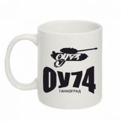 Кружка 320ml Оу-74 - FatLine