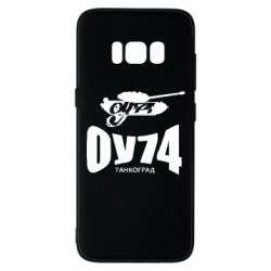 Чохол для Samsung S8 Оу-74