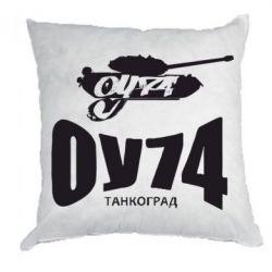 Подушка Оу-74 - FatLine