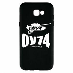 Чохол для Samsung A7 2017 Оу-74