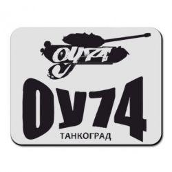 Коврик для мыши Оу-74 - FatLine