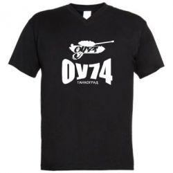 Мужская футболка  с V-образным вырезом Оу-74 - FatLine