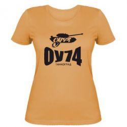 Женская Оу-74 - FatLine